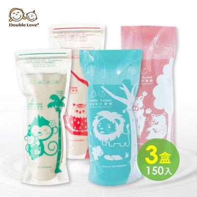 (50入/盒)3盒裝-台灣製母乳冷凍袋 DL母乳袋250ML 台灣SGS檢驗合格+滅菌 母乳收集袋【A10086】
