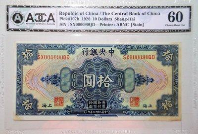 ACCA 60(無折) 民國17年 中央銀行(上海) 藍色 拾圓  000090 百年趣味號 罕見好品相