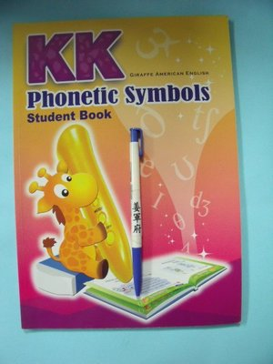【姜軍府】《KK Phonetic Symbols Student Book》Giraffe 英語 英文