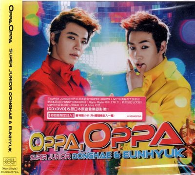 SUPER JUNIOR 東海&銀赫 哥哥上場了CD+DVD 全新品 再生工場1 03