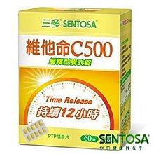 【SEVEN SHOP】【三多 維他命C500 緩釋型膜衣錠(60錠/盒) 】每錠含維生素 500mg~3罐免運