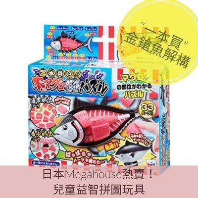 """日本兒童益智類玩具 Megahouse """"一本系列"""" 兒童拼圖玩具"""