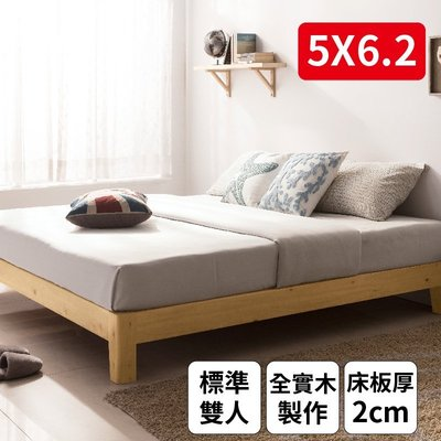 【myhome8居家無限】HINOKI真正日本檜木全實木床底-5尺(標準雙人)