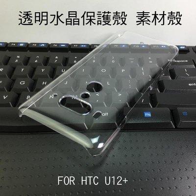 *phone寶*HTC U12+ /U12 Plus 羽翼水晶保護殼 透明水晶殼 素材殼 硬殼 保護套