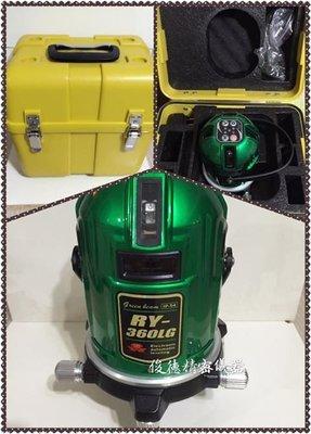 【俊德精密儀器】 ☆限時特惠☆ RY-360LG 全自動電子式雷射水平儀  綠光超高亮度