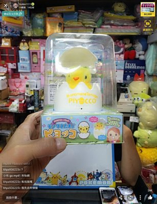 09 直播商品 特價 模仿玩偶 日本正版 黃色小雞 @gomy