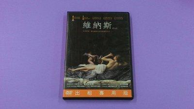 【大謙】《維納斯~奧斯卡金像獎.金球獎最佳男主角提名》台灣正版二手DVD