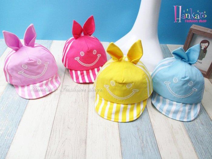 ☆[Hankaro]☆ 夏季新款笑臉兔耳兒童遮陽帽系列~(合併批發另洽)