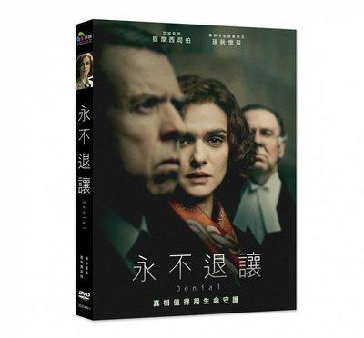 ⊕Rain65⊕正版DVD【永不退讓/Denial】-單身動物園-瑞秋懷茲(直購價)