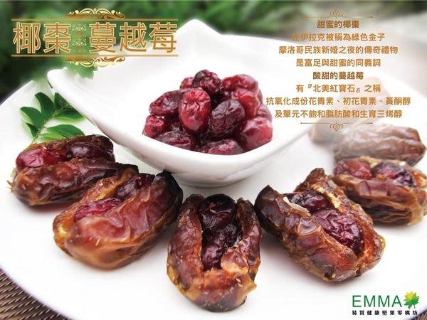 【椰棗蔓越莓 】《EMMA易買健康堅果零嘴坊》最頂級的享受.最健康的甜點.最熱銷的商品!