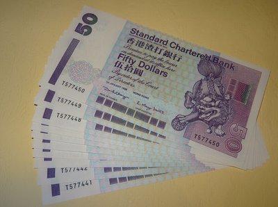 古玩紙幣古錢幣~全新UNC 香港2198年渣打銀行50元 標準10連號 T冠