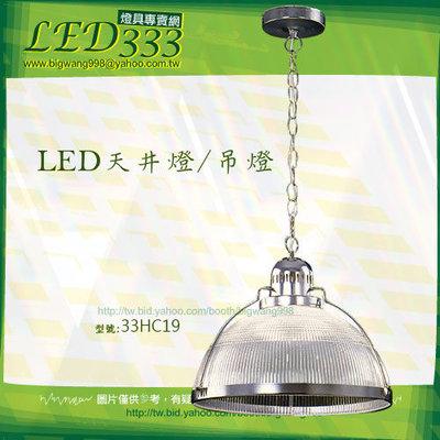 §LED333§(33HC19)吊燈 工廠燈具  壓克力 單燈 餐吊燈 14吋 小夜燈 簡約大燈罩 可加購LED燈泡