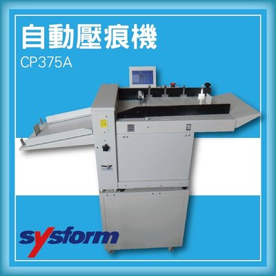 專業級事務機器-SYSFORM CP375A 自動壓痕機[名片/相片/照片/邀請函/可壓銅版紙/皮格紙/複印紙]