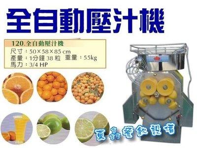~~東鑫餐飲設備~~全新 全自動壓汁機 / 柳丁榨汁機 / 果汁榨汁機 / 自動榨汁機