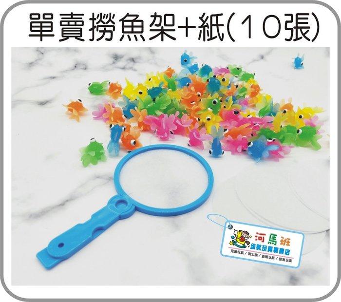 河馬班玩具-夜市撈魚遊戲--單賣撈魚架+10張紙特價12元