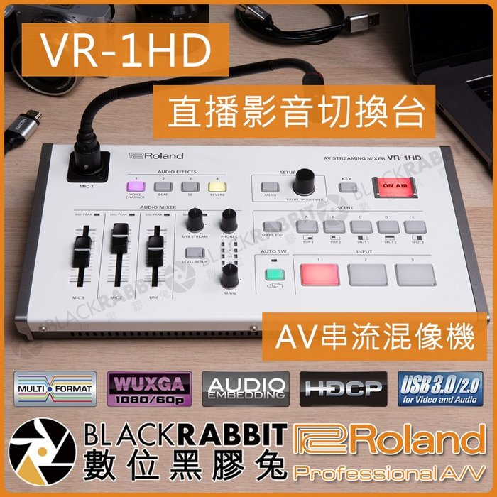 數位黑膠兔【 Roland VR-1HD AV串流混像機 導播機 直播利器】 USB 轉場 電腦 音效 切換器