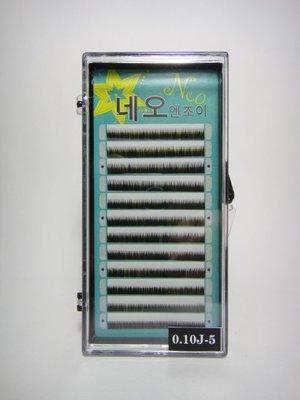 【麻吉美妝舖】美材系:韓國嫁接睫毛優質整排濃密式J曲線假睫毛-下睫毛0.1 - 5mm