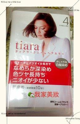 《我家美妝》最便宜*日本SHISEIDO TIARA 資生堂染髮劑白髮染 4.5.6號三色 高雄市