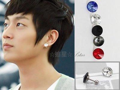 ☆追星☆ A66啞鈴款(5色可選)錐形大水鑽耳環(1個)中性 男生耳環BEAST斗俊ASMAMA訂購 韓國進口