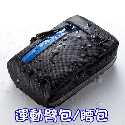 運動臂包 腰包(1入)-可放5.5吋手機防潑水健身跑步臂套3色73pp388[獨家進口][米蘭精品]