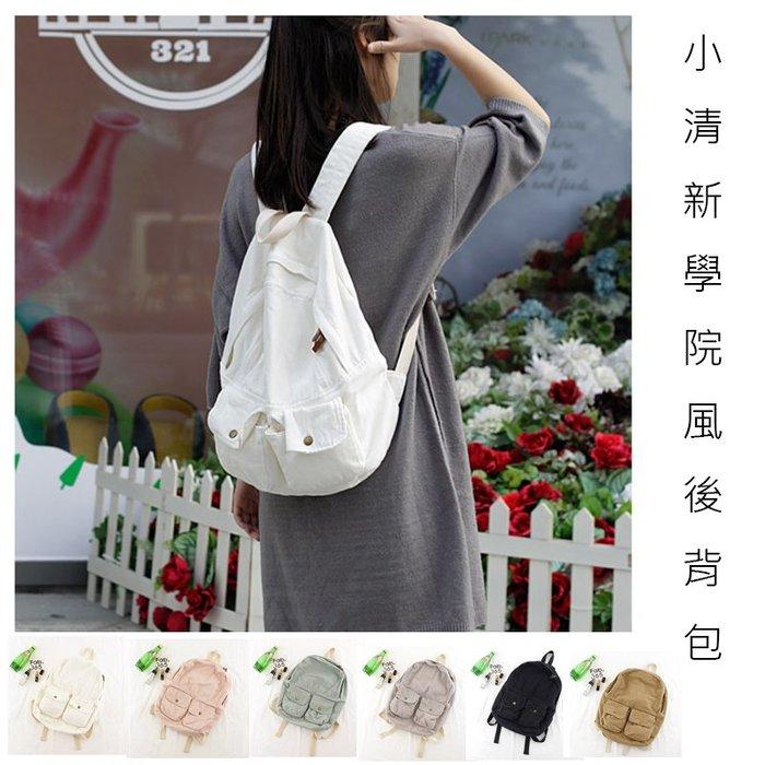 日韓連線 帆布包 帆布袋 文青 後背包 書包 媽媽包 雙肩背包 電腦包 手提包 包包 女包 拉鍊後背包 女生包包 背包