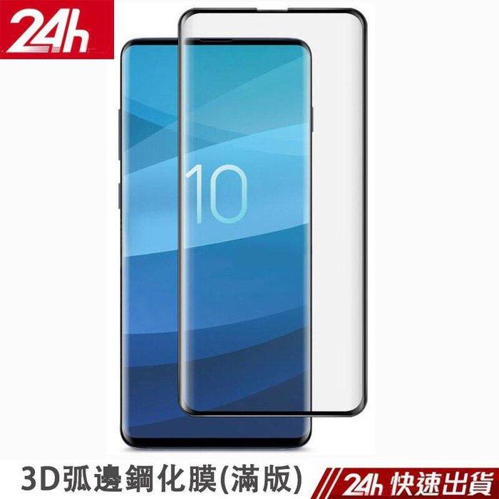可自取 OPPO Reno4 Z A53(2020) 全膠滿版鋼化膜 螢幕保護貼 玻璃貼 鋼化玻璃膜