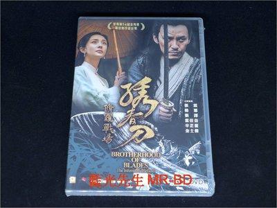 [DVD] - 繡春刀 : 修羅戰場 Brotherhood of Blades II