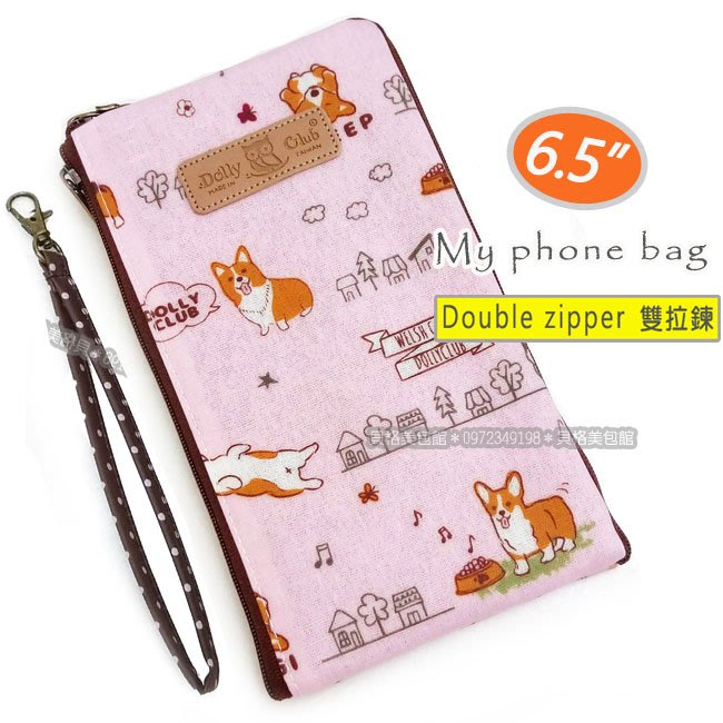 【現貨防水包】雙拉鍊手機包 BM 粉底柯基的日常 貝格美包館 適用5.5~6.5吋 台灣製防水布 手機袋
