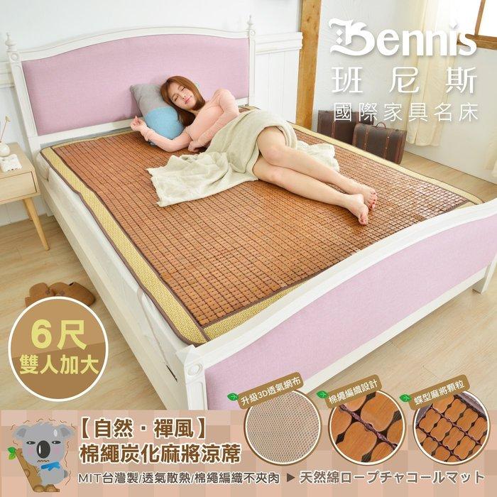 【班尼斯國際名床】~【6尺雙人加大】【自然‧禪風】棉繩炭化麻將涼蓆(升級3D透氣網布)(附收納袋)