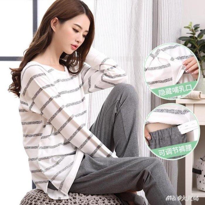 秋季棉質長袖孕婦產后哺乳產婦家居喂奶衣    LY5813