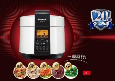 高雄國菲大社店 Panasonic 25L 微電腦壓力鍋 SR-PG501 攜碼台灣之星4G上網月繳488 烤爐優惠