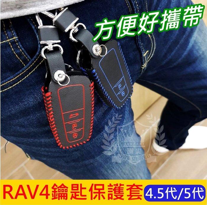 TOYOTA豐田【RAV4鑰匙保護套】(4.5代-5代適用) 免鑰匙皮套包 RAV4專用 五代豪華款有鑰匙 遙控器真皮套