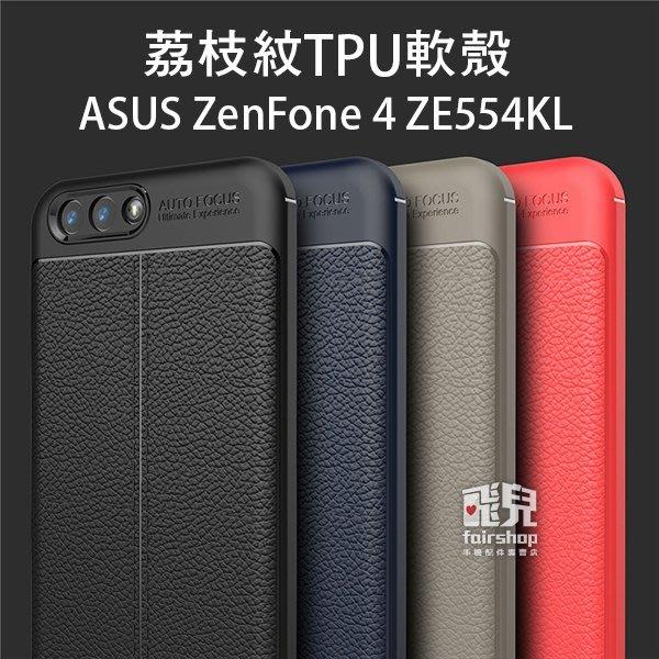 【飛兒】品味追求!荔枝紋 TPU 軟殼 ASUS ZenFone 4 ZE554KL 手機殼 保護套 防指紋 005