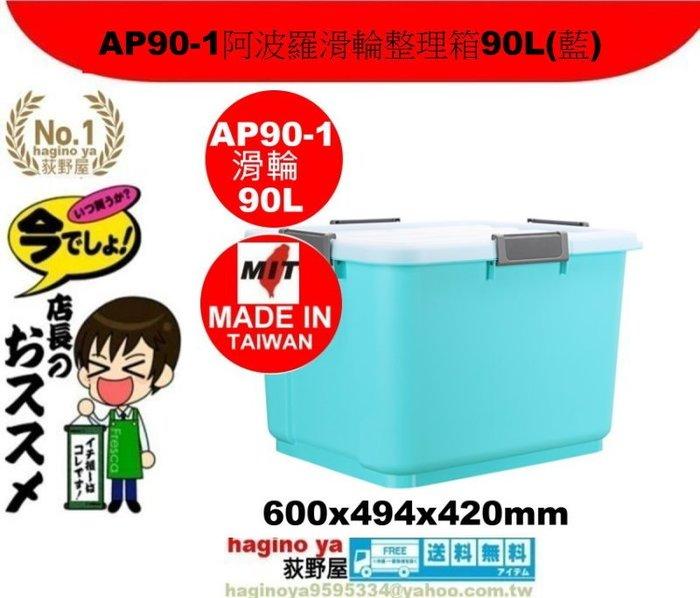 荻野屋/AP90-1阿波羅滑輪整理箱90L(藍)/免運/收納箱/掀蓋整理箱/尿布收納/AP90-1/直購價