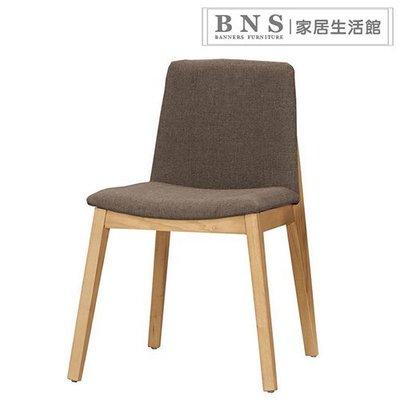 【BNS家居生活館】科瑞恩餐椅~ 餐椅...