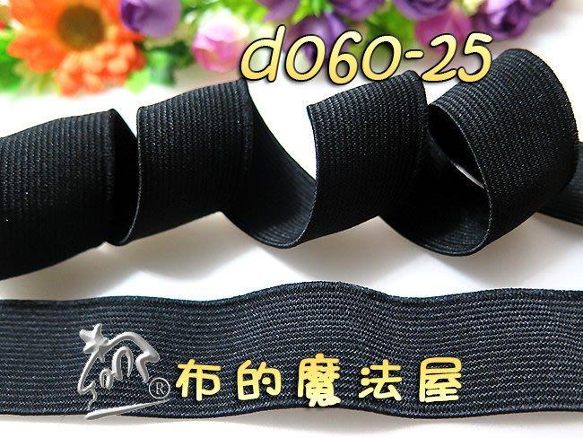 【布的魔法屋】d060-25mm寬黑色鬆緊帶5碼優惠價(買12送1,拼布鬆緊帶,台製彈性帶彈力帶,鬆緊繩批發,鬆緊帶)