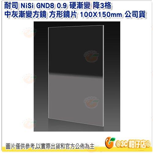 送清潔擦 耐司 NiSi GND8 0.9 硬漸變 降3格 中灰漸變方鏡 方形鏡片 100X150mm 公司貨