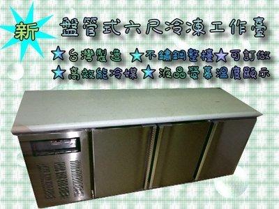 *大銓冷凍餐飲設備*【全新】冷凍6尺三門工作台冰箱/ 台灣生產/ 臥式冰箱/ 冷藏櫃/ 吧台 台北市