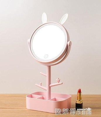 化妝鏡 LED化妝鏡帶燈 台式儲物創意禮品書桌面公主少女心宿舍梳妝鏡子WY