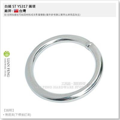 【工具屋】*含稅* 白鐵 ST YS317 25×180 內徑180mm 圓環 圓圈環 不鏽鋼環 白鐵環 拉環 吊環單槓