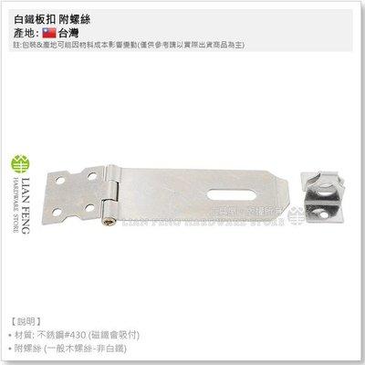【工具屋】白鐵板扣 95mm 附螺絲 門扣 鎖扣 鐵扣 扣環 門鎖 鎖頭用 扳扣 不銹鋼 台灣製