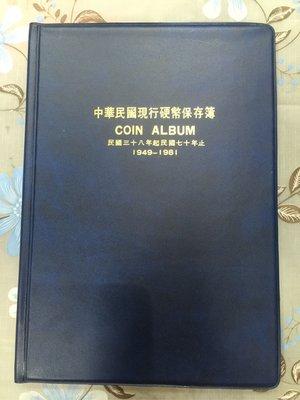 「二手net多樣便宜屋」中華民國硬幣保存簿 民國38年-70年 幣齊全