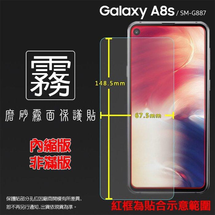 霧面螢幕保護貼 Samsung 三星 Galaxy A8s SM-G887F 保護貼 軟性 霧貼 霧面貼 防指紋 保護膜