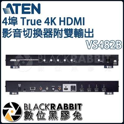 數位黑膠兔【 ATEN VS482B 4埠 True 4K HDMI 影音切換器 附 雙輸出 】 延長 訊號 輸入 輸出