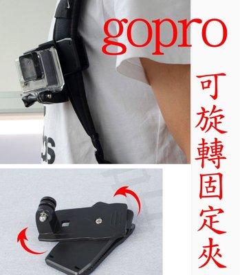 GOPRO 旋轉 夾子 功能夾 大力夾...