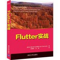 【大享】 台灣現貨9787302556084  Flutter實戰 (簡體書) 清華大學 79.80