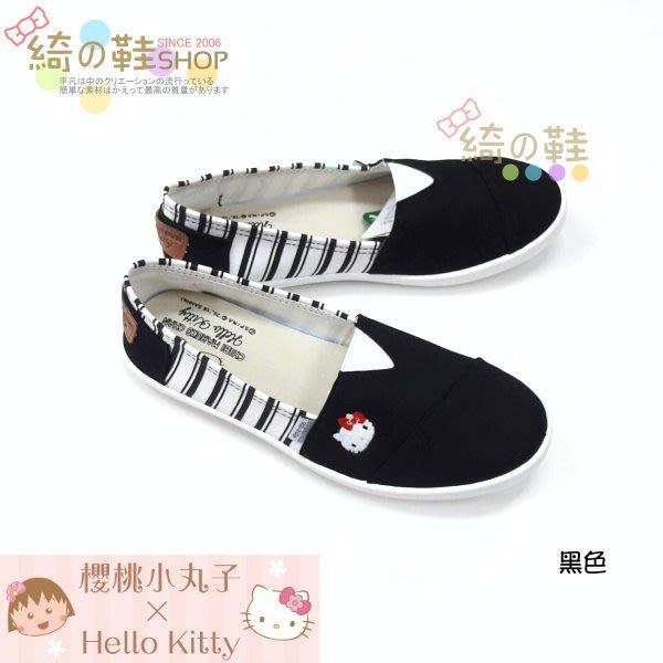 """☆綺的鞋鋪子☆【凱蒂貓】 Hello Kitty X 櫻桃小丸子""""聯名款大童 親子款 87 黑 02休閒懶人鞋-台灣製造"""