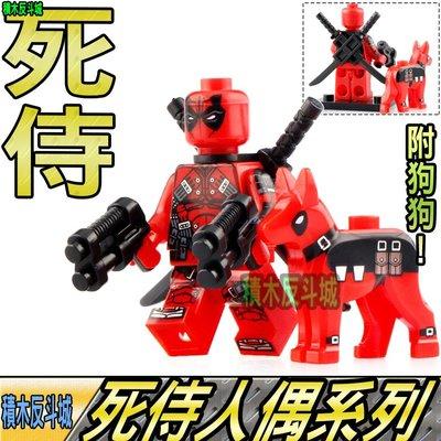 【積木反斗城】死侍 紅 紅死侍 含狗狗 X戰警 動物 漫威 超級英雄 人偶 XP220/相容 樂高 LEGO 積木