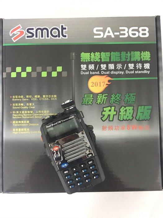 """""""萊特茵工房"""" SMAT SA-368 大功率 8W 大輸出 無線電 對講機 業餘型手持機 加厚電池 增益天線 贈禮品"""