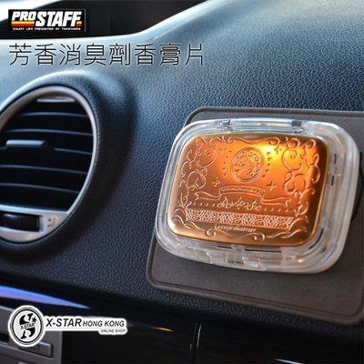 1634832 日本車內芬芳香膏片